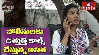 Crazy Anitha Comedy | పోలీసులకు ఉత్తుత్తి కాల్స్ చేస్తున్న అనిత | Jordar News | hmtv News