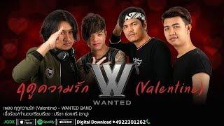 ฤดูความรัก (Valentine) - Wanted