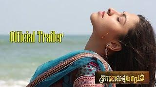 Saalaiyoram Tamil Film   Official Trailer   Sethuram   Moorthykannan.