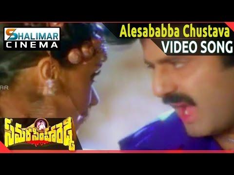 Samarasimha Reddy     Alesababba Video Songs    Bala Krishna, Anjala Javeri    Shalimarcinema