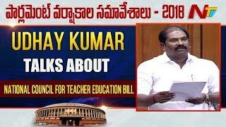 Udhay Kumar Talks About National Council for Teacher Education Bill In Lok Sabha   NTV