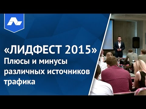 ЛидФест 2015 | Рустам Назипов | Плюсы и минусы разных источников трафика [Академия Лидогенерации]