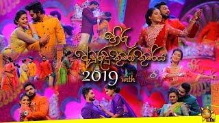 Hiru Avurudu Kumara Kumariya 2019 - 14-04-2019