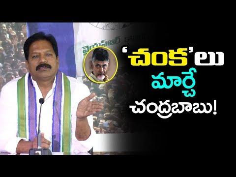 YCP MLA Kona Raghupathi Responds on TDP-Congress Alliance | Criticize CM Chandrababu | mana aksharam