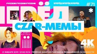Царь-Геймер #71: Мемы для русских и Overwatch 4K
