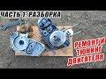Ремонт и тюнинг двигателя восход сова зид Часть 1 Разборка картеров mp3