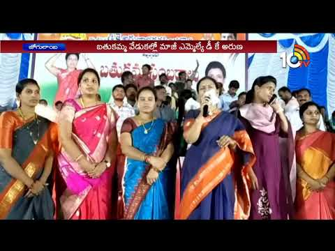 DK Aruna & Daughter Snigdha Reddy In Bathukamma Celebrations | Jogulamba | 10TV