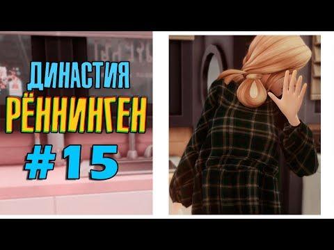 Династия Рённинген #15 | Кто всё-таки отец?