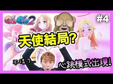終於明白為何18+...把女天使約到「日本學校偷情聖地」射...?結局!: 少女射擊GALGUN2 #4END