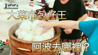 台南人帶路/阿波去哪裡/EP06/大菜市肉包/TAINAN SERIE/這系列只有在youtube看得到喔!!