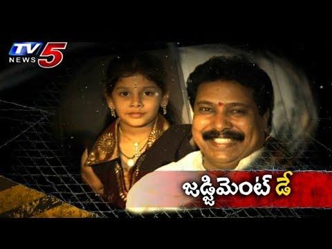 నాగవైష్ణవి హత్య కేసులో ఈరోజు తుది తీర్పు | Fast Track Court To Give Verdict Today | TV5 News