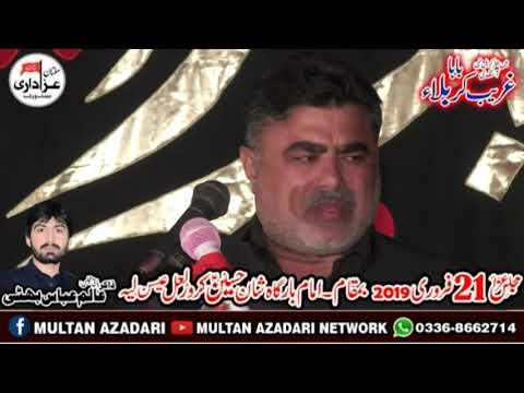 Zakir Nasir Abbas Notak I Majlis 21 Feb 2019 | YadGar Masaib I Jalsa Zakir Alam Abbas Bhatti