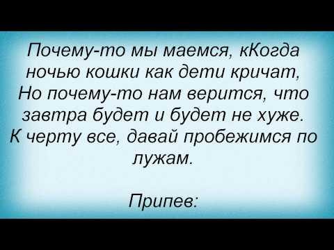 Серьга, Сергей Галанин - Когда падает дождь