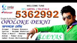 Opoloke Dekhi By Eleyas Hossain Bangla New Audio Song 2016 HD