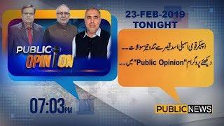 Exclusive Interview of Speaker NA Asad Qaiser | Public Opinion | 23 February 2019 | Public News