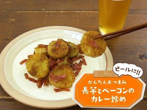 長芋とベーコンのカレー炒め