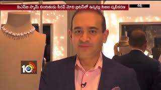 నీరవ్ మోదీని అప్పగించండి..| Nirav Modi in UK | #CBIOfficers