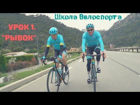 Школа велоспорта.  Урок 1 - Рывок