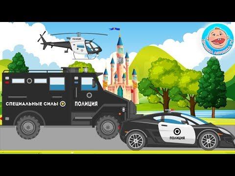 Мультики про полицейские машинки. Секретная база - Крошка Антошка TV