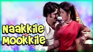 Naakkile Mookkile Full Song | Chinna Chinna Veedu Katti Songs | Vani Jayaram | Malaysia Vasudevan