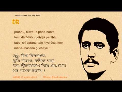 Nirbhar [tumi, Nirmal Kara,] A Kantageeti By Sri. Pannalal Bhattacharya video