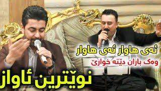 Karwan Xabati w Nechir Hawrami 2018(Ay Hawar)-Danishtni Barzy Almani-Track 4-ARO