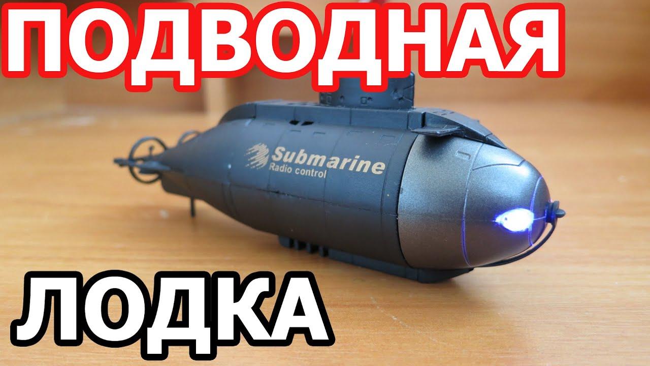 Как сделать игрушечная подводная лодка