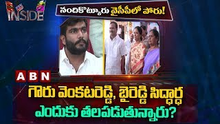 Special Focus On YSRCP Leaders Clashes in Nandikotkur | Inside