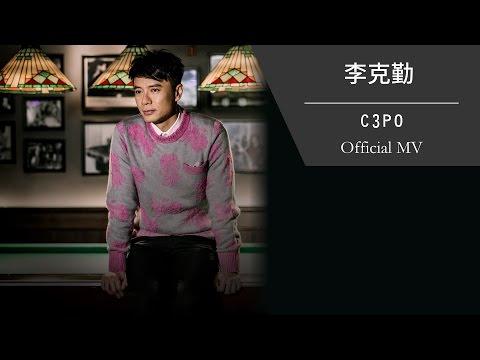 李克勤 Hacken Lee《C3PO》[Official MV]