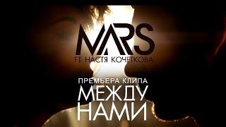 Mars ft. Настя Кочеткова - Между нами