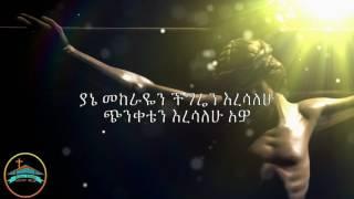 Yosef Bekele Meskelih Sir - AmlekoTube.com