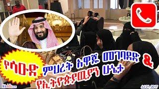 Saudi: የሳዑድ ምህረት አዋጁ መገባደድ & የኢትዮጵያዉያን ሁኔታ - Ethiopians in Saudi left few days - DW