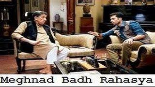 Meghnad Badh Rahasya   Abir   Sabyasachi   Vikram   Bengali Film Meghnad Badh Rahasya First Look