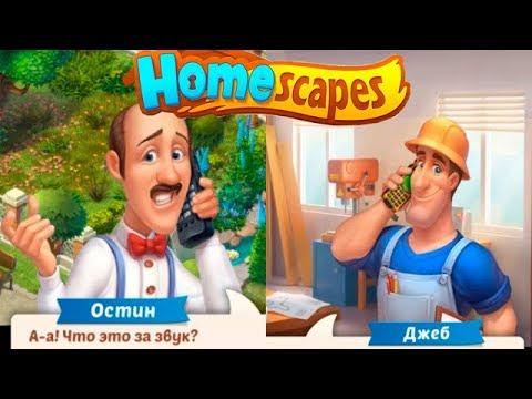 HomeScapes Дворецкий Остин #50 (уровни 288-293) Футбол или Гольф?