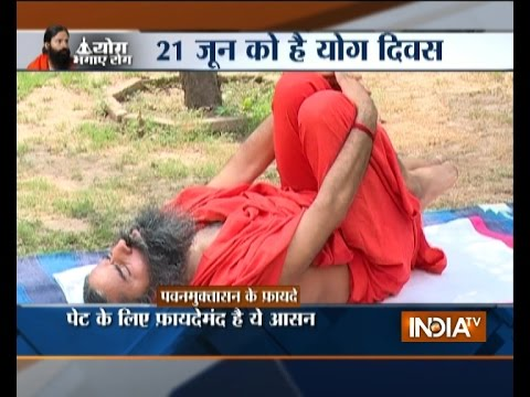 Yoga Day Special: Fellow these yoga tips from Baba Ramdev to stay fit | Pawan Muktasana