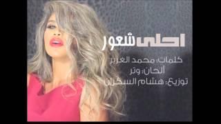 هند البحرينيه احلى شعور    Hind Al Bahrainia A7la Sh3or 2015