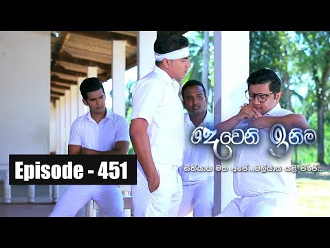 Deweni Inima | Episode 451 30th October 2018