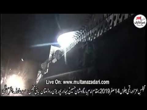 MatamDari | Majlis e Aza 14 Safar 1441-2019 | Shan e Hussain BahadarPur