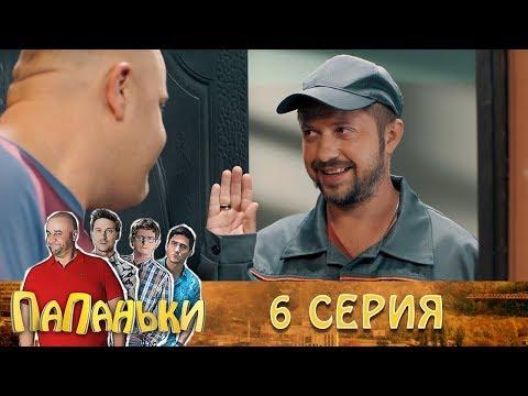 Папаньки 6 серия 1 сезон. Юмористический сериал. Семейные комедии -  приколы
