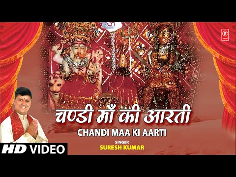 Aarti Machalan Wali Chandi Mata Ki Laaj Rakhdi Maa Punjabi Full...