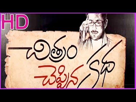 Uday Kiran Last Movie Chitram Cheppina Katha - Latest Telugu Movie Trailer Launch (hd) video