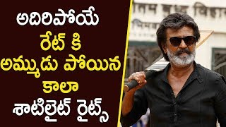 Huge Price For Kaala Satilite Rights | Rajinikanth, Pa Ranjith