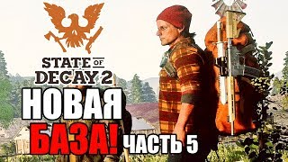Прохождение State of Decay 2 — Часть 5: НОВАЯ БАЗА!