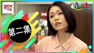 "《好世谋》第二集 ""Ho Seh Bo"" Episode 2"