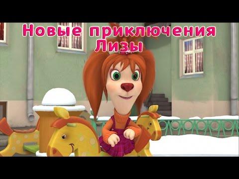 Барбоскины - Новые приключения Лизы (мультфильм)