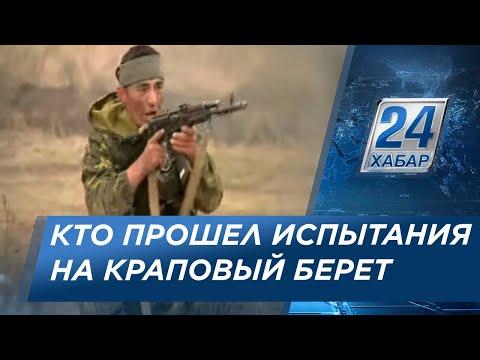 18 бойцов спецназа прошли испытания на краповый берет