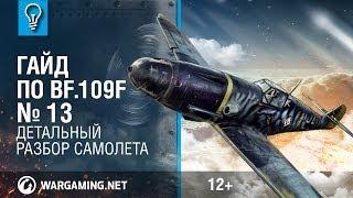 Гайд по Bf.109F. World of Warplanes