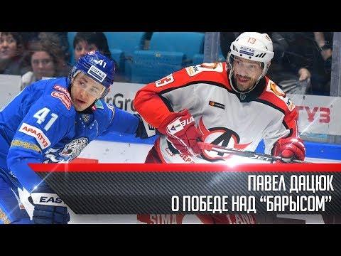 "Павел Дацюк о победе над ""Барысом"""