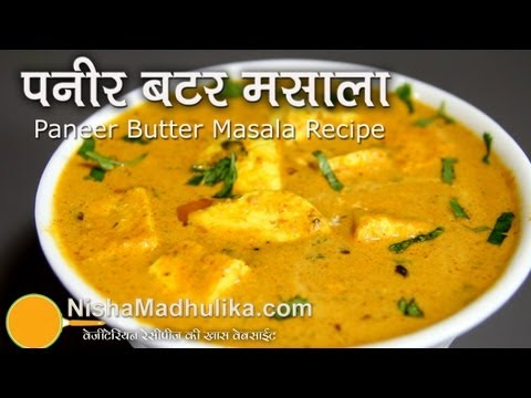 Paneer butter masala by vahchef how to for Awesome cuisine authors mallika badrinath