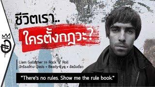 ประวัติ Liam Gallagher ชีวิตไม่มีกฎของนักร้องนำ Oasis + Beady Eye | อสมการ